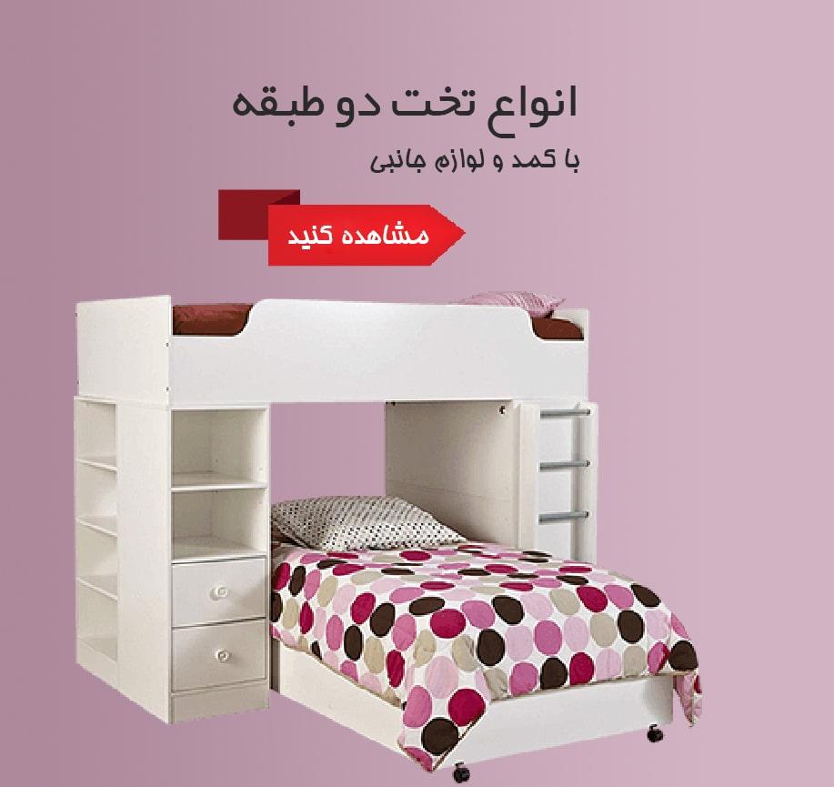 خرید تخت خواب دو طبقه