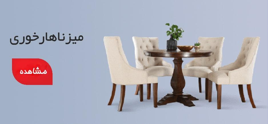 خرید میز ناهارخوری چوبی و ام دی اف