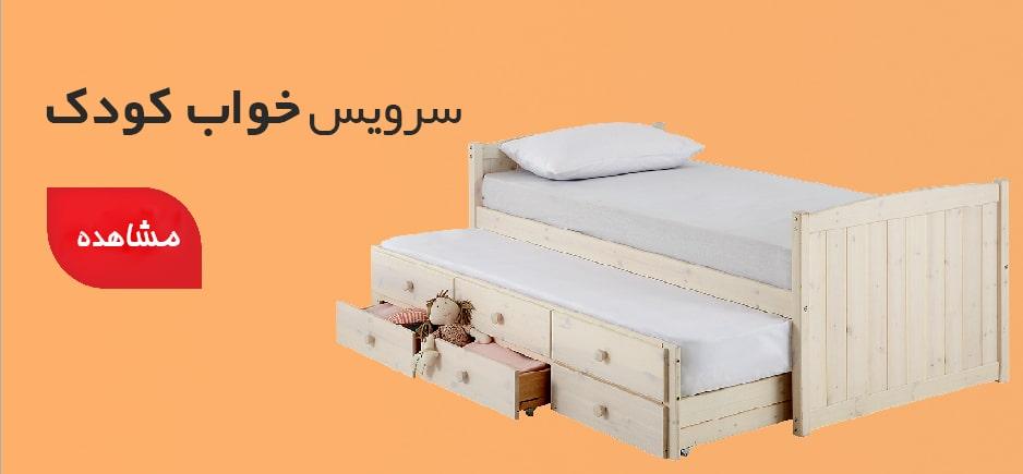 خرید سرویس خواب کودک ، تخت و کمد کودک