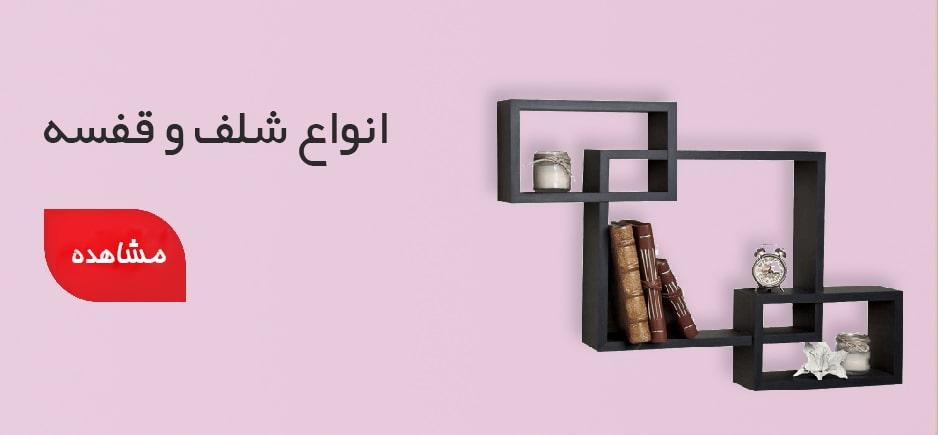 خرید شلف ، قفسه و کتابخانه